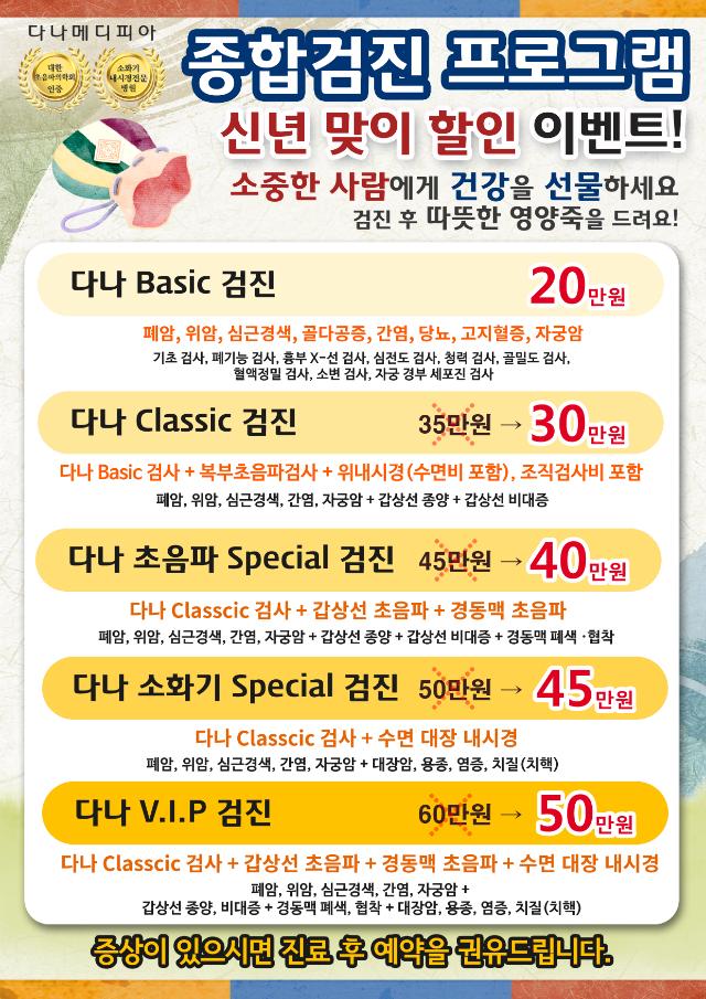 2019신년맞이종합검진.png